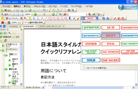 PDF X-Change Viewer